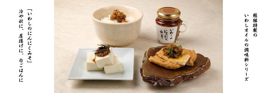 金沢市片町で創業35年の和食居酒屋「鰯組」